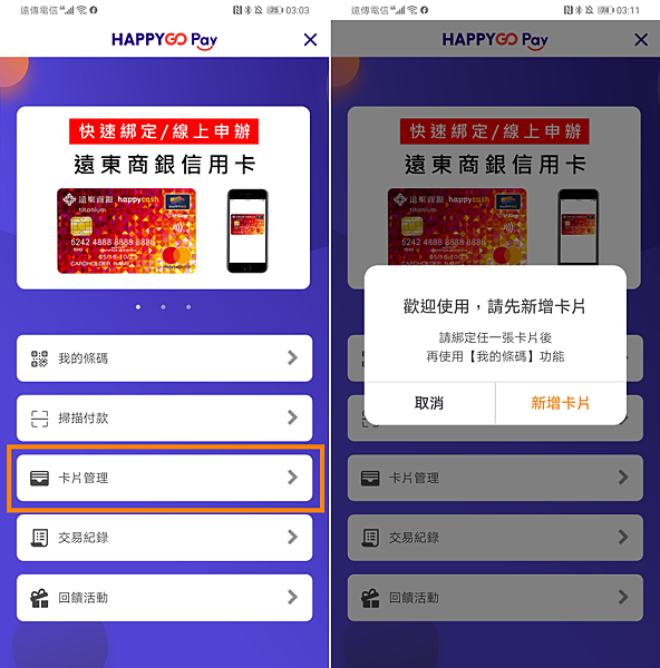 Happy GO Pay 畫面 (俏媽咪玩 3C) (7).png