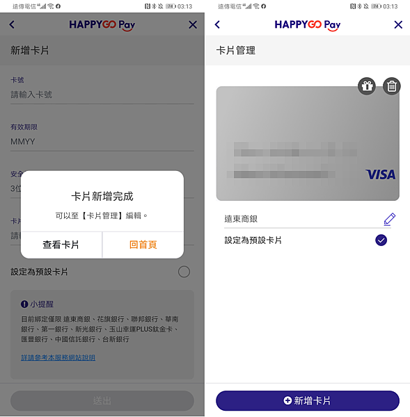 Happy GO Pay 畫面 (俏媽咪玩 3C) (9).png