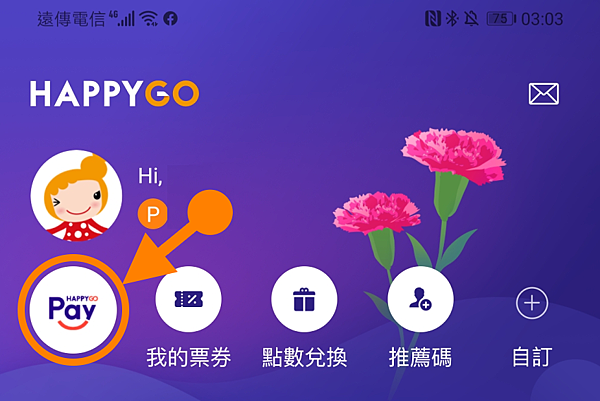 Happy GO Pay 畫面 (俏媽咪玩 3C) (11).png