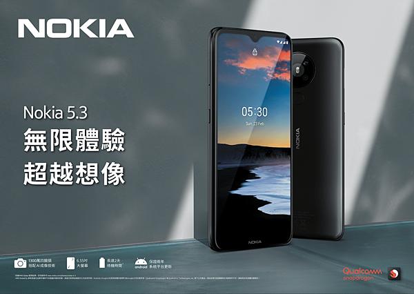 大放異彩!品味生活家必BUY Nokia 5.3正式登台 (圖由 HMD Global 提供).png