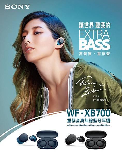 圖1) EXTRA BASS系列WF-XB700由最新代言人瑞瑪席丹詮釋,傳遞強勁深沉的重拍回饋。.jpg