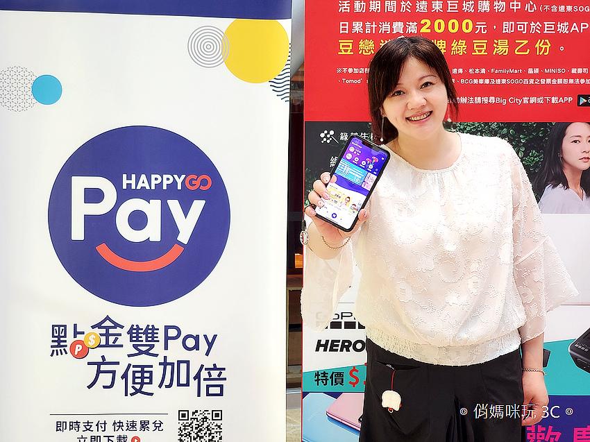 男女生購物大不同!用行動支付,善用 HAPPY GO Pay 讓 HAPPY GO 快樂購點數快速累積才聰明啊!