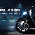 圖說三、即日起預購Ai-1 Sport ABS車系,即贈送總市值3,990元的「品牌風格安全帽」、「無線鑰匙保護套」與「品牌藍芽耳機」。.jpg