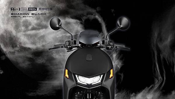 圖說二、Ai-1 Sport ABS 黑隱特仕版獨家採用鈦銀電鍍風鏡,全鑽切輪框與黑色卡鉗搭配消光黑設計,完美呈現運動潮流外型。(2).jpg