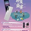 圖說三、Sony Mobile迎接聆夏盛宴!持振興三倍券購買Xperia 1 II 這夏讓你好禮享不完!.jpg