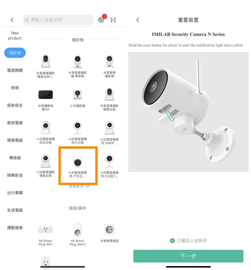 小白 EC3 全戶型智慧攝影機畫面 (俏媽咪玩3C) (2).png
