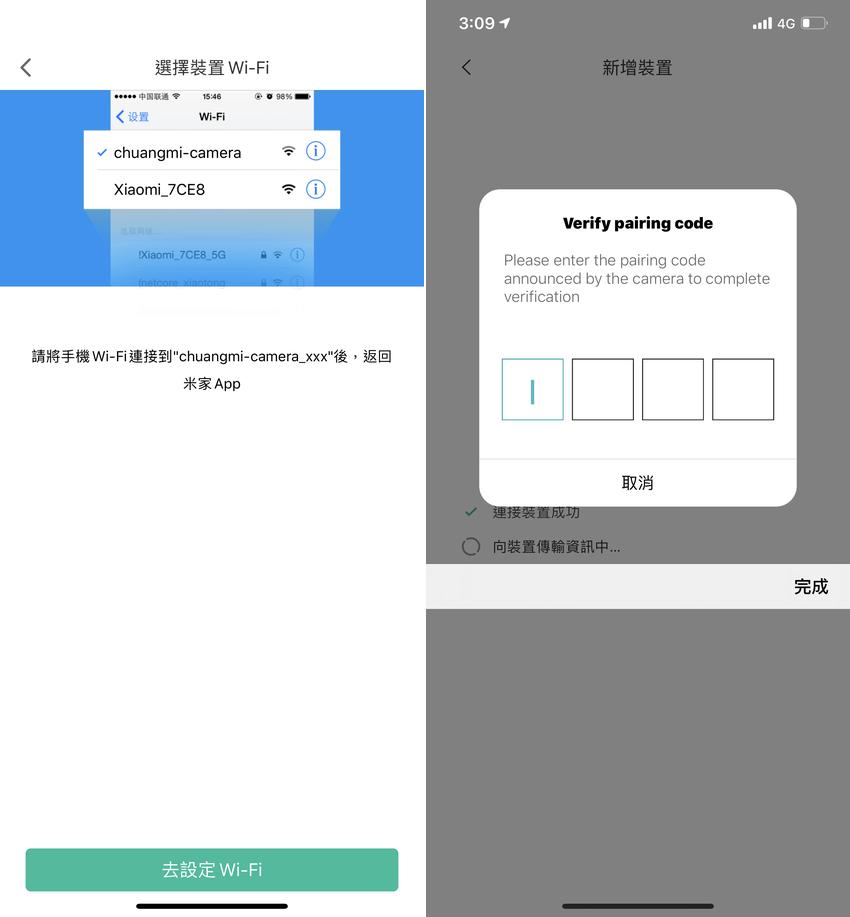 小白 EC3 全戶型智慧攝影機畫面 (俏媽咪玩3C) (3).png