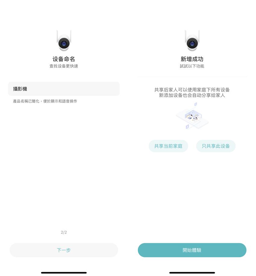 小白 EC3 全戶型智慧攝影機畫面 (俏媽咪玩3C) (5).png
