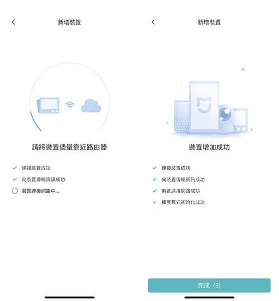 小白 EC3 全戶型智慧攝影機畫面 (俏媽咪玩3C) (4).png