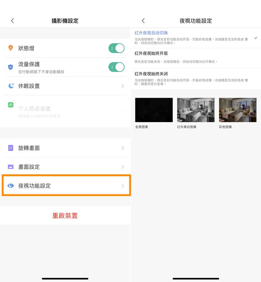 小白 EC3 全戶型智慧攝影機畫面 (俏媽咪玩3C) (8).png