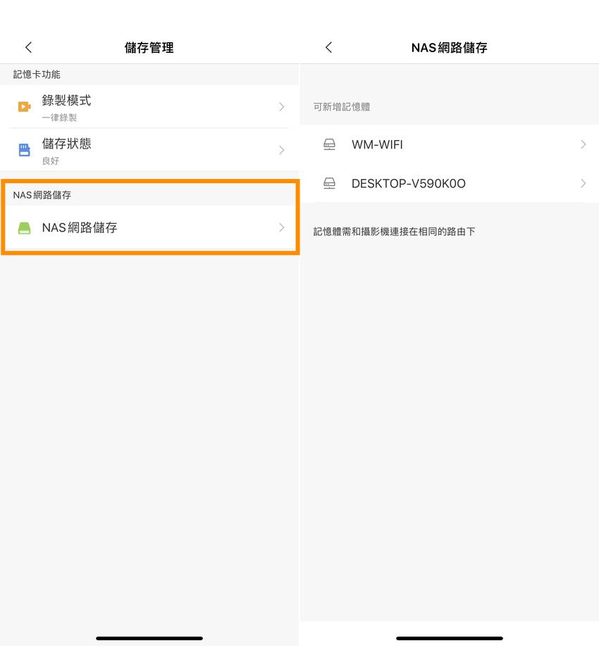 小白 EC3 全戶型智慧攝影機畫面 (俏媽咪玩3C) (10).png