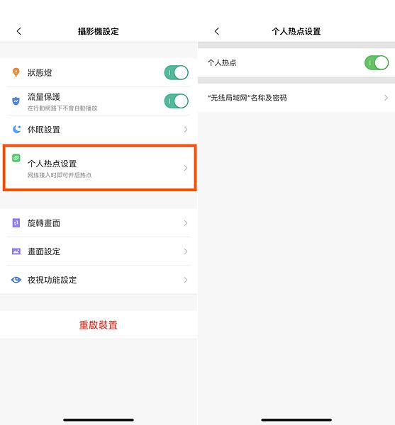 小白 EC3 全戶型智慧攝影機畫面 (俏媽咪玩3C) (15).png