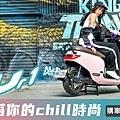 20200901-入秋時尚 購Ur1才夠chill_工作區域 1-1.jpg