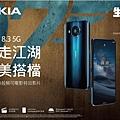 Nokia 8.3 5G 主視覺 (圖由HMD Global 提供)_1.jpg