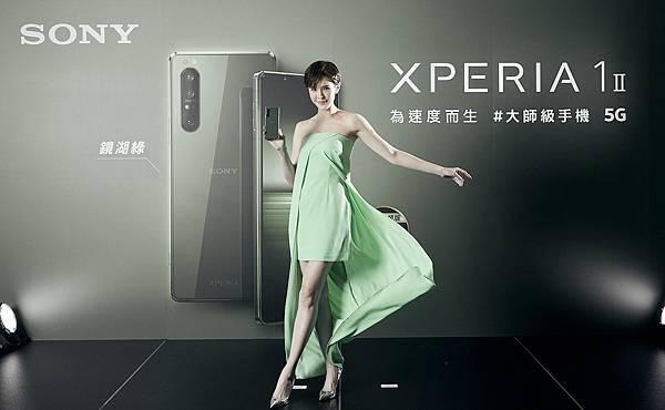 圖說一、Sony Mobile於1020推出Xperia 1 II鏡湖綠-高效升級版,絕美配色鏡湖綠,同步升級12GB RAM記憶體規格!.jpg