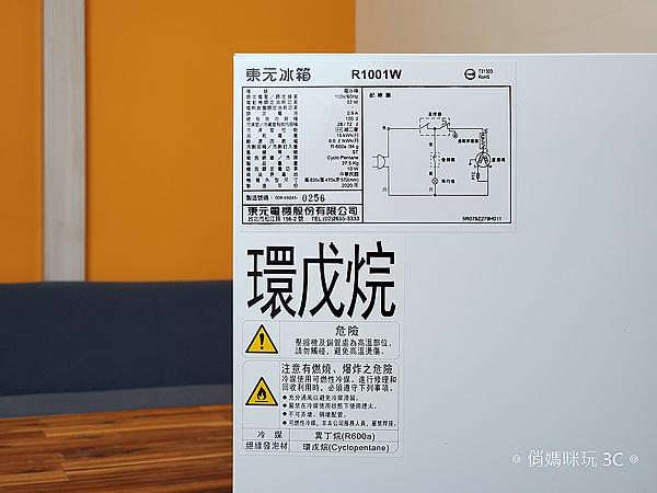 東元 TECO 100 公升雙門冰箱  R1001W 開箱 (俏媽咪玩3C) (23).png