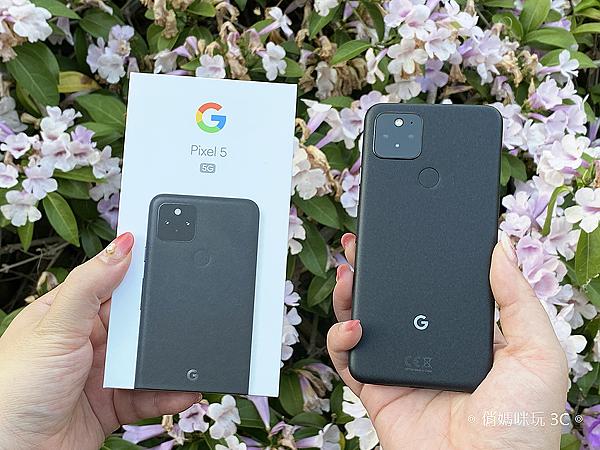 Google Pixel 5 開箱 (俏媽咪玩 3C) (1).png
