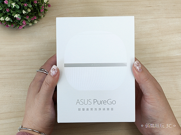 ASUS PureGO 蔬果洗淨偵測器開箱 (俏媽咪玩 3C) (61).png