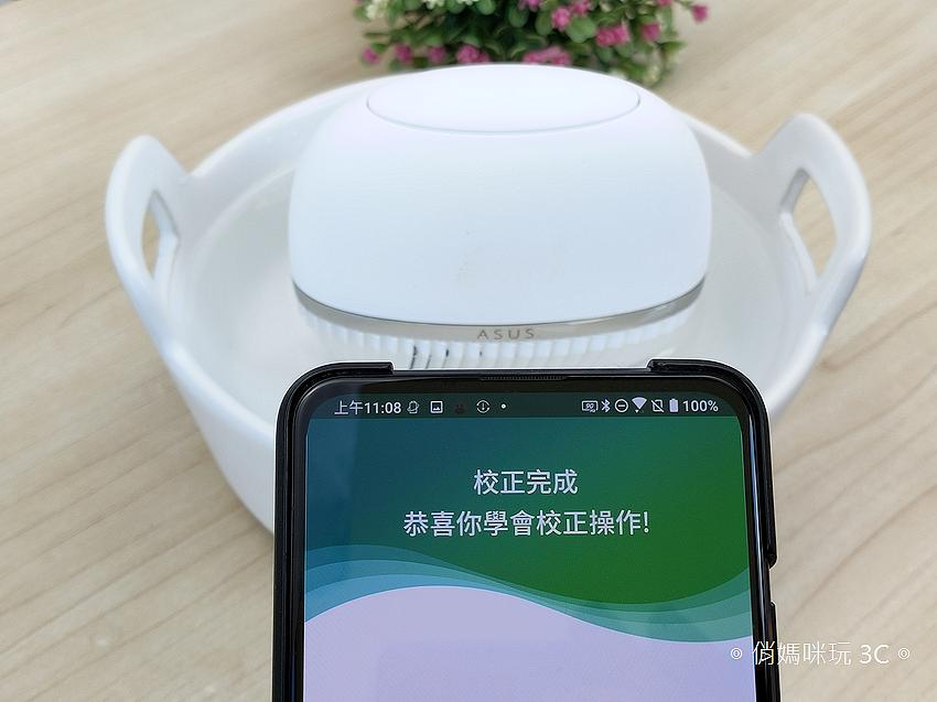 ASUS PureGO 蔬果洗淨偵測器開箱 (俏媽咪玩 3C) (1).png