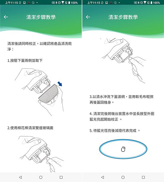 ASUS PureGO 蔬果洗淨偵測器畫面 (俏媽咪玩 3C) (5).png