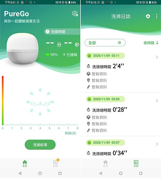 ASUS PureGO 蔬果洗淨偵測器畫面 (俏媽咪玩 3C) (6).png