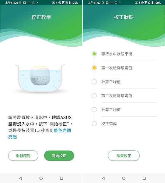 ASUS PureGO 蔬果洗淨偵測器畫面 (俏媽咪玩 3C) (3).png