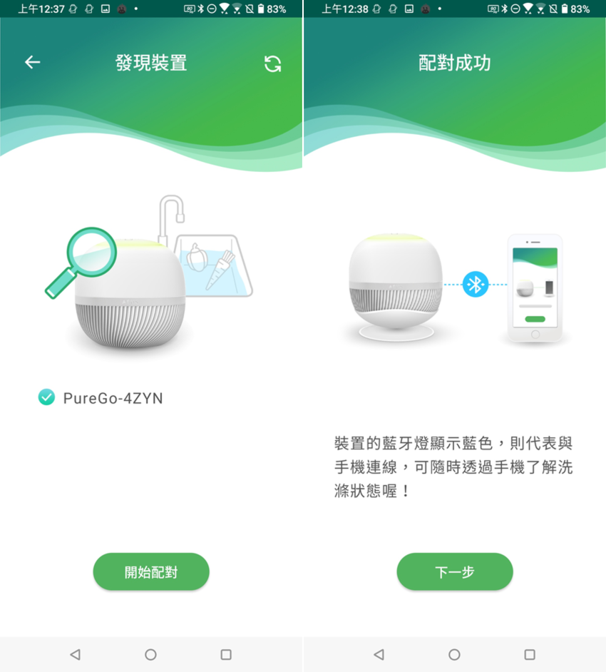 ASUS PureGO 蔬果洗淨偵測器畫面 (俏媽咪玩 3C) (2).png