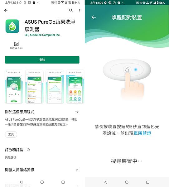 ASUS PureGO 蔬果洗淨偵測器畫面 (俏媽咪玩 3C) (1).png