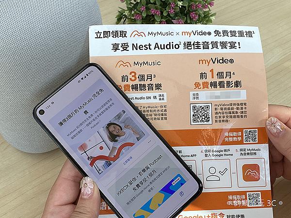Google Nest Audio 智慧喇叭開箱 (俏媽咪玩3C) (24).png