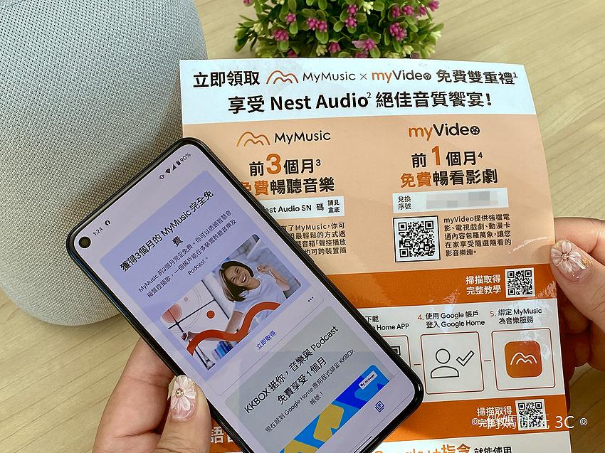 Google Nest Audio 智慧喇叭開箱 (俏媽咪玩3C) (25).png