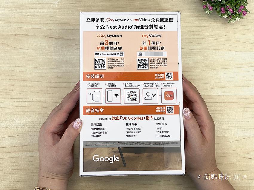 Google Nest Audio 智慧喇叭開箱 (俏媽咪玩3C) (4).png
