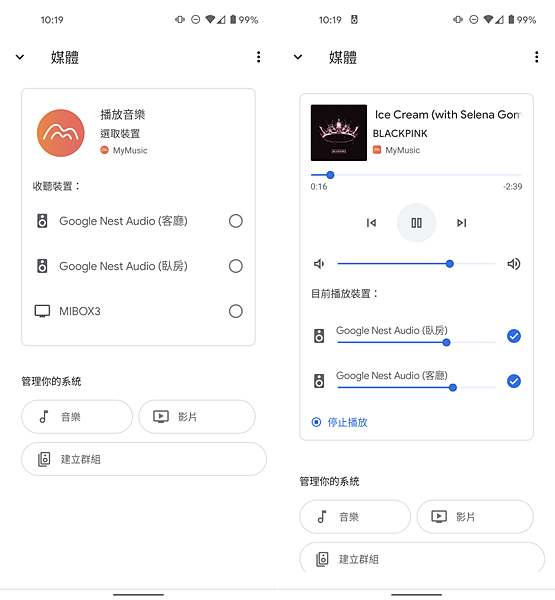 Google Nest Audio 智慧喇叭畫面 (俏媽咪玩3C) (14).png