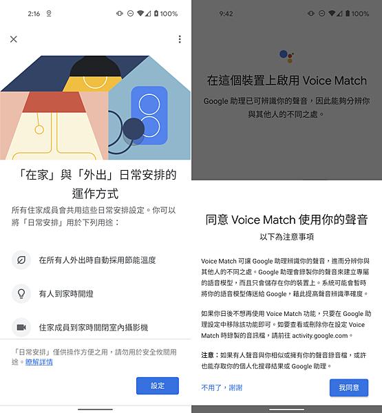 Google Nest Audio 智慧喇叭畫面 (俏媽咪玩3C) (2).png