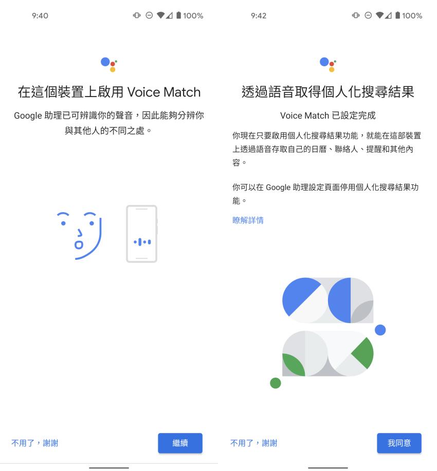 Google Nest Audio 智慧喇叭畫面 (俏媽咪玩3C) (3).png