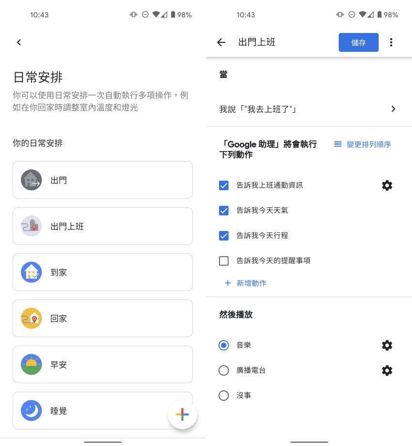 Google Nest Audio 智慧喇叭畫面 (俏媽咪玩3C) (1).png