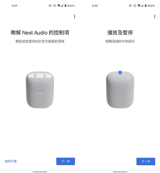 Google Nest Audio 智慧喇叭畫面 (俏媽咪玩3C) (5).png