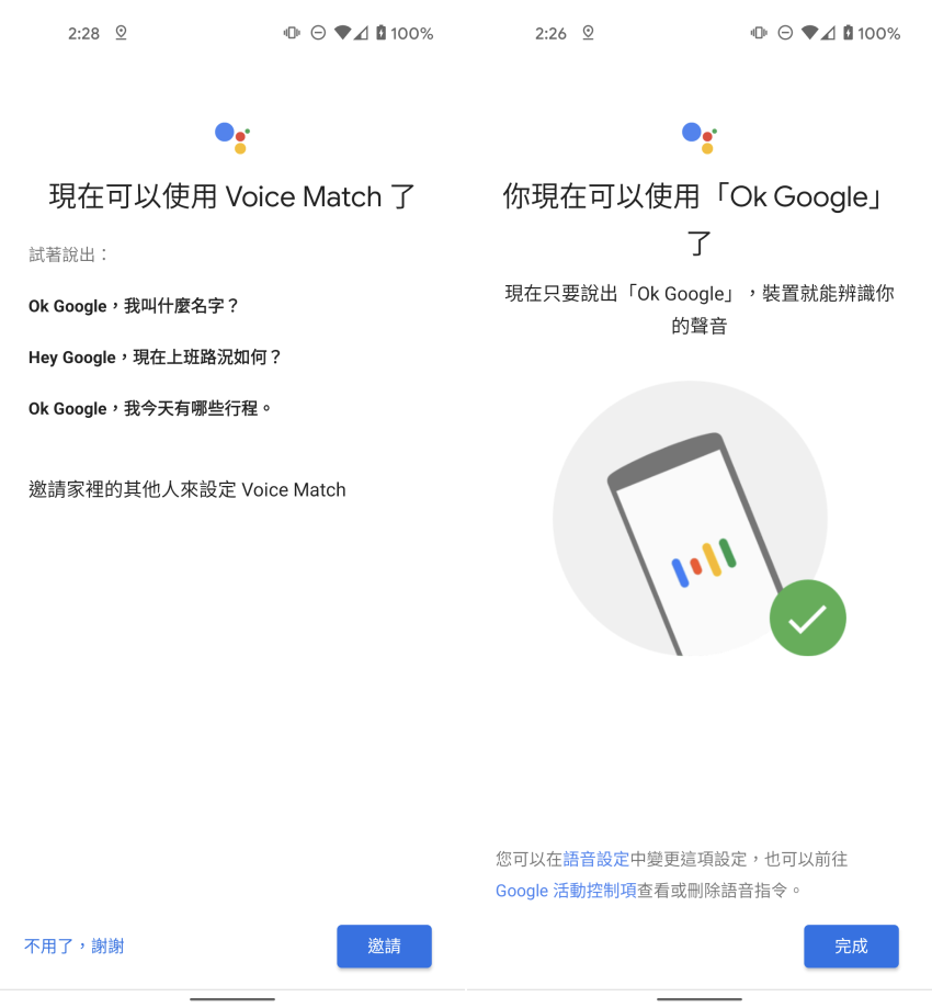 Google Nest Audio 智慧喇叭畫面 (俏媽咪玩3C) (9).png