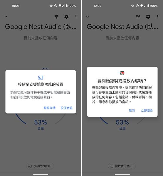 Google Nest Audio 智慧喇叭畫面 (俏媽咪玩3C) (11).png