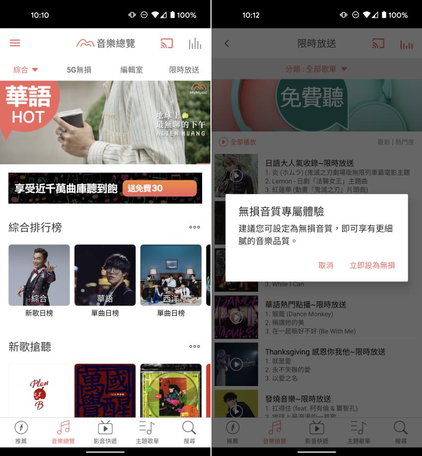 Google Nest Audio 智慧喇叭畫面 (俏媽咪玩3C) (12).png