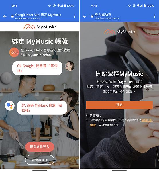 Google Nest Audio 智慧喇叭畫面 (俏媽咪玩3C) (21).png