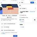Google Nest Audio 智慧喇叭畫面 (俏媽咪玩3C) (30).png