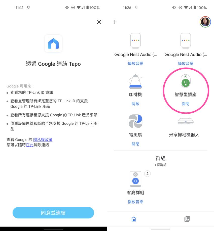 Google Nest Audio 智慧喇叭畫面 (俏媽咪玩3C) (29).png