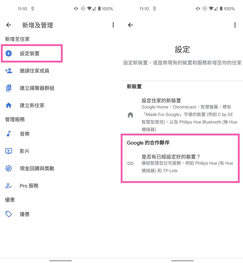 Google Nest Audio 智慧喇叭畫面 (俏媽咪玩3C) (27).png