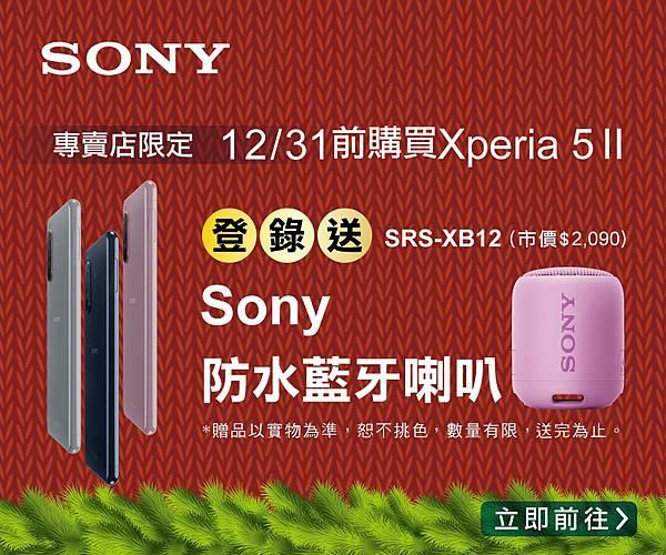 圖說三、即日起至Sony Mobile行動專賣店,選購完美人像機Xperia 5 II,上網完成登錄再送Sony防水藍牙喇叭.jpg