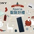 圖說一、Xperia聖誕感恩大回饋!Sony Mobile攜手三大電信,喜送無線耳機、藍芽喇叭等多項好禮.jpg