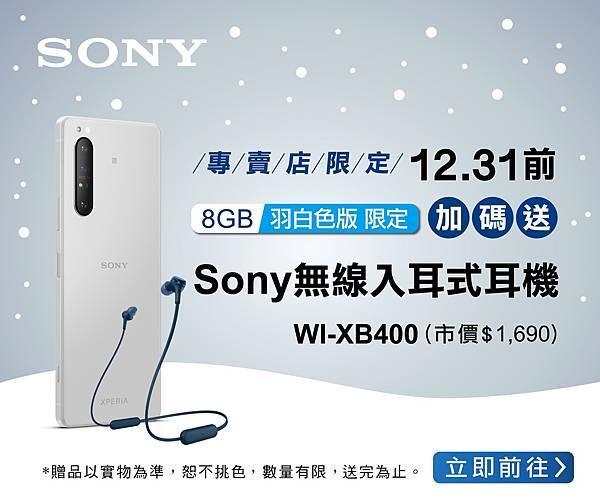 圖說二、Xperia 1 II羽白色耶誕限定加碼,入手聖誕最應景5G旗艦手機再贈Sony無線入耳式耳機.jpg