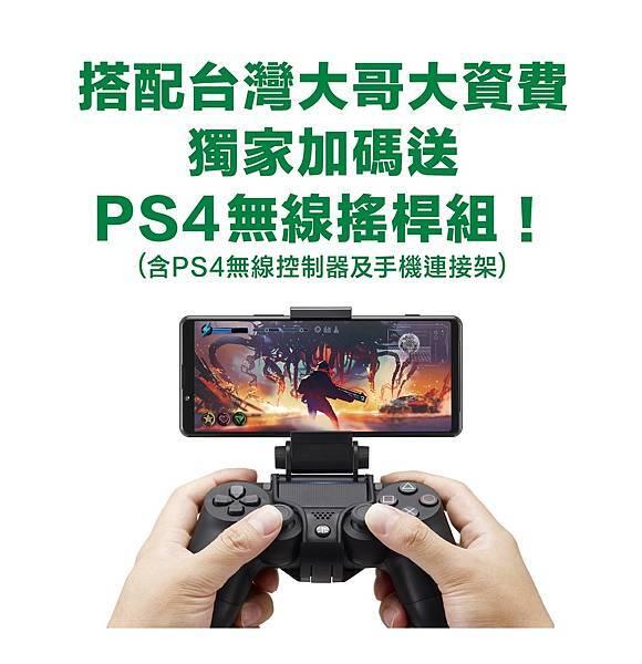 圖說五、Xperia 1 II鏡湖綠於台灣大哥大獨家販售,即日起購機還能將PS4 Dualshock 4遊戲搖桿一起帶回家!(2).jpg