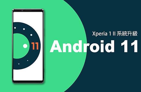 圖說一、Sony Mobile即日起正式開放Xperia 1 II全新Android 11系統升級.jpg