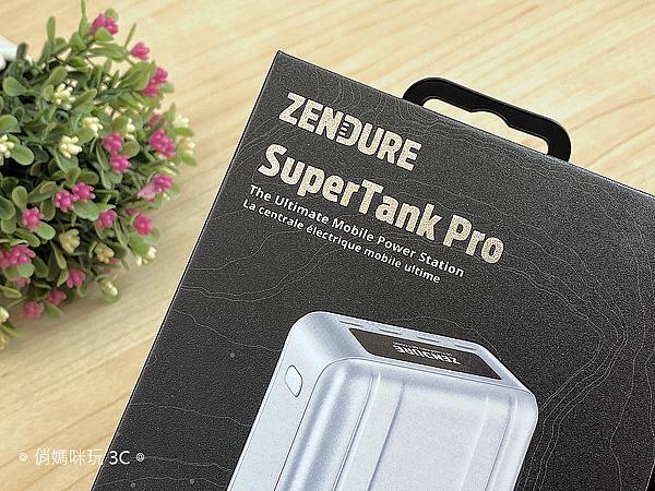 Zendure SuperTank Pro 行動電源開箱 (俏媽咪玩3C) (8).png