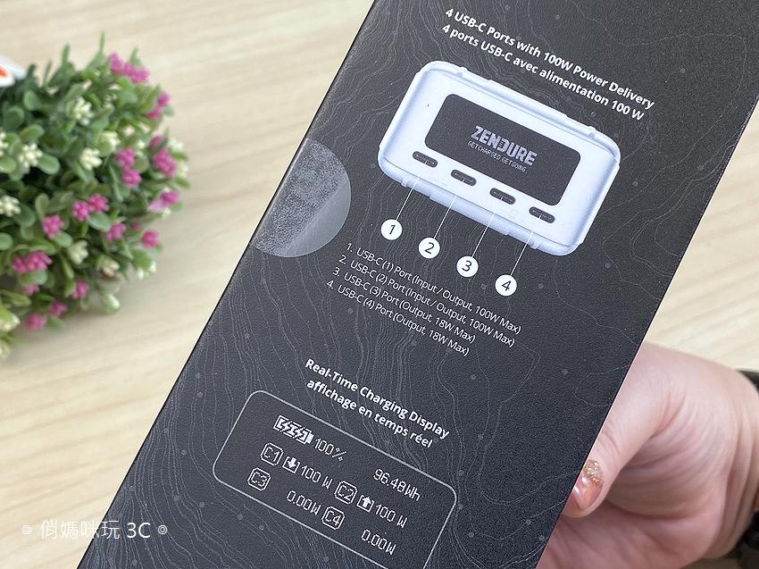Zendure SuperTank Pro 行動電源開箱 (俏媽咪玩3C) (10).png
